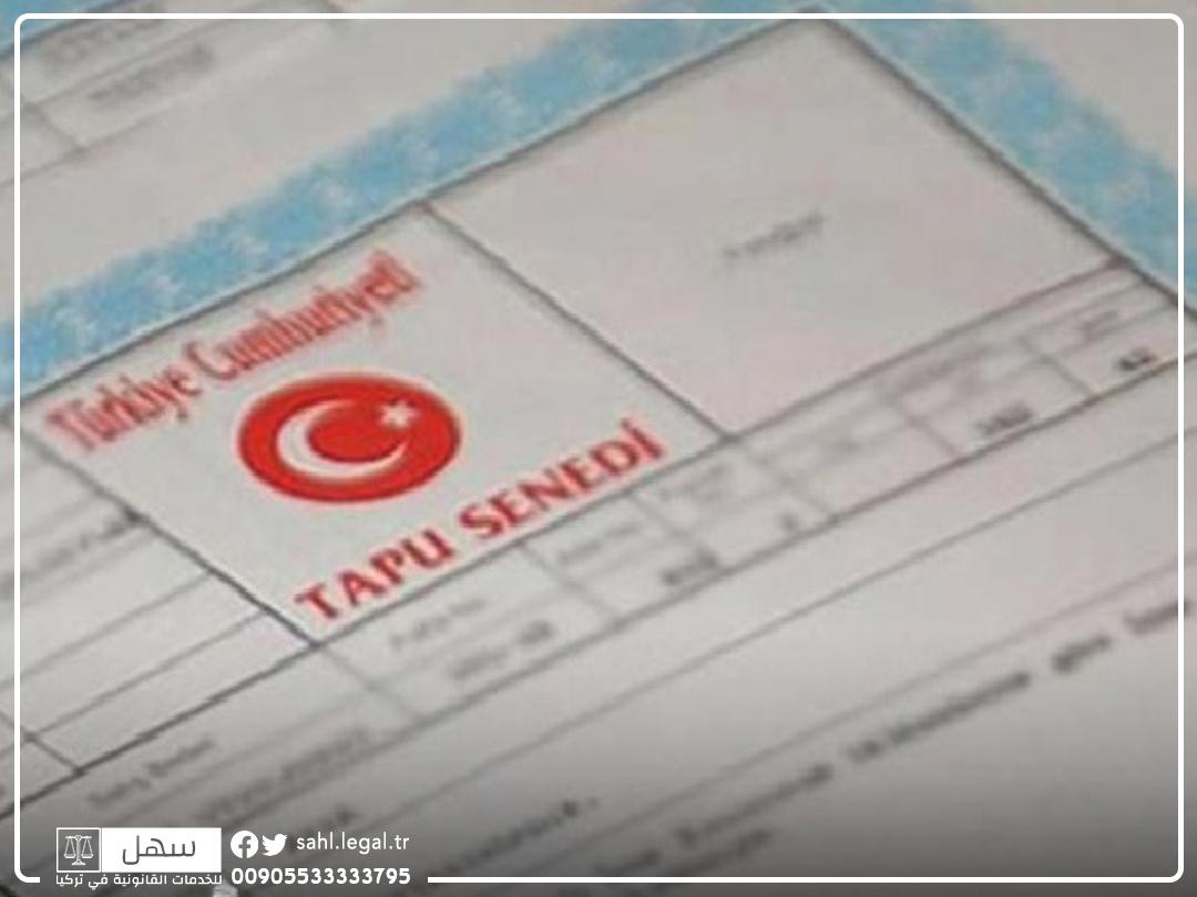 ما هو الطابو الزراعي وما هي أنواع الطابو الزراعي في تركيا؟