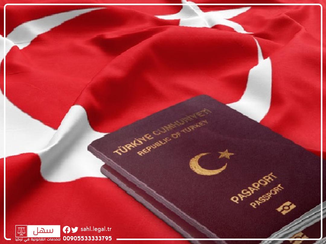 كيفية الحصول على الجواز التركي - الشروط والمميزات...