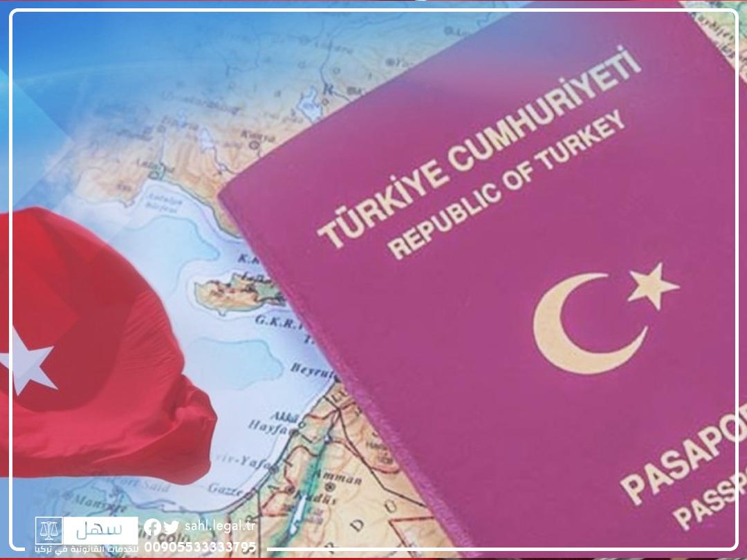 استخراج الفيزا التركية