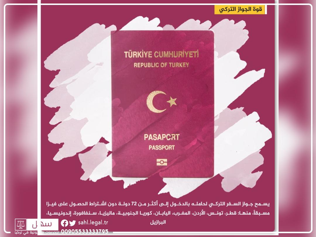 قوة الجواز التركي