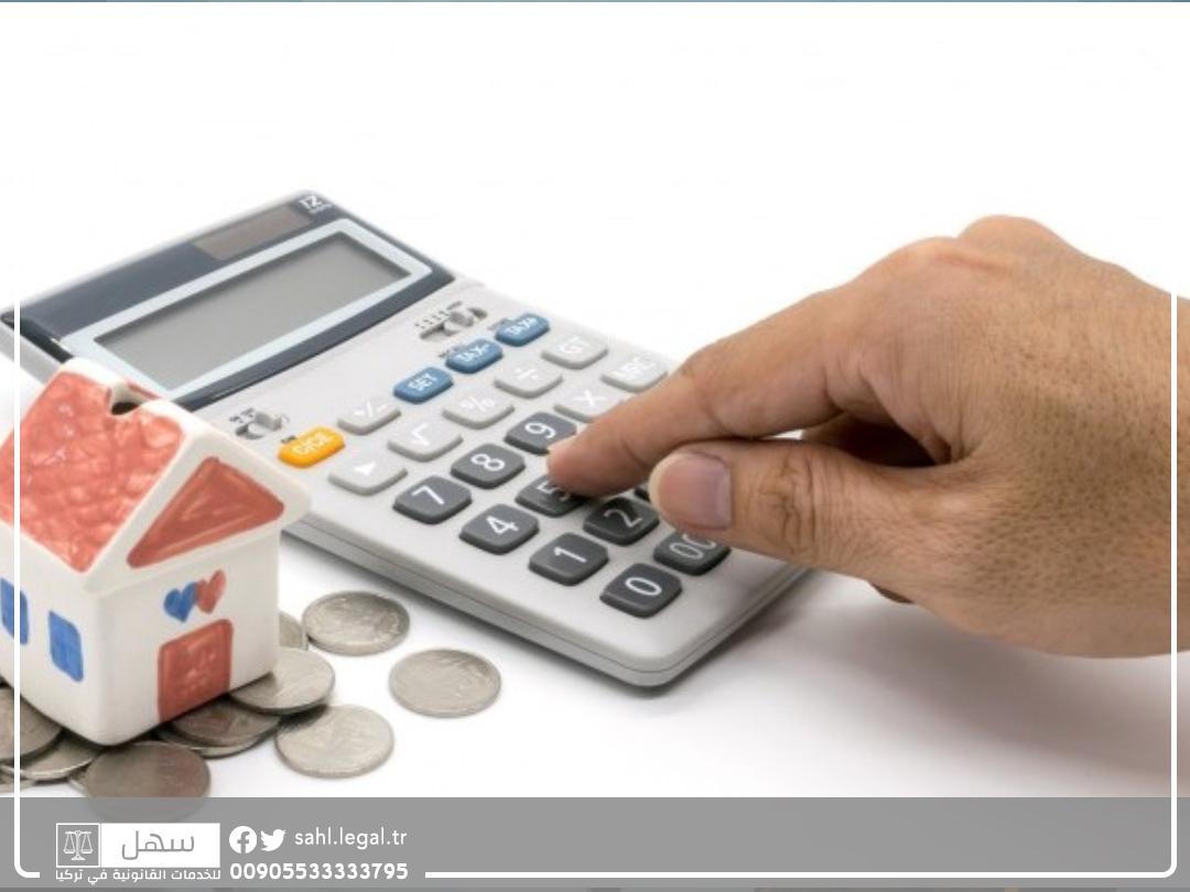 الضريبة العقارية في تركيا: دليل الشامل مع مثال تطبيق