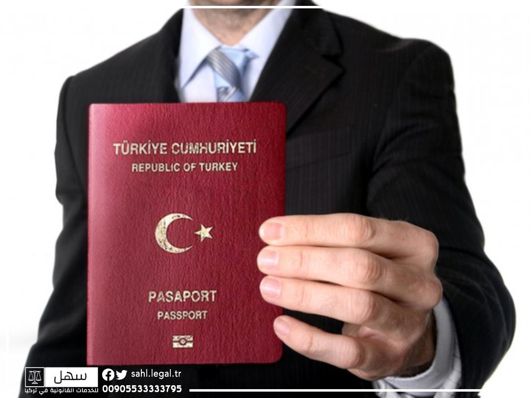 طرق الحصول على الجنسية التركية للسوريين 2020
