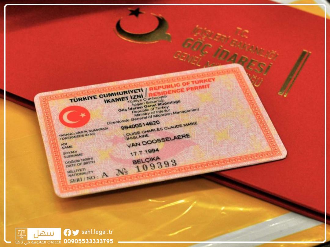 الاقامة الدائمة في تركيا...