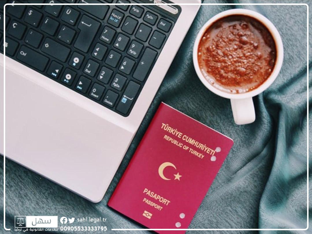 كيف تحسب قيمة مخالفة مدة الإقامة في تركيا؟
