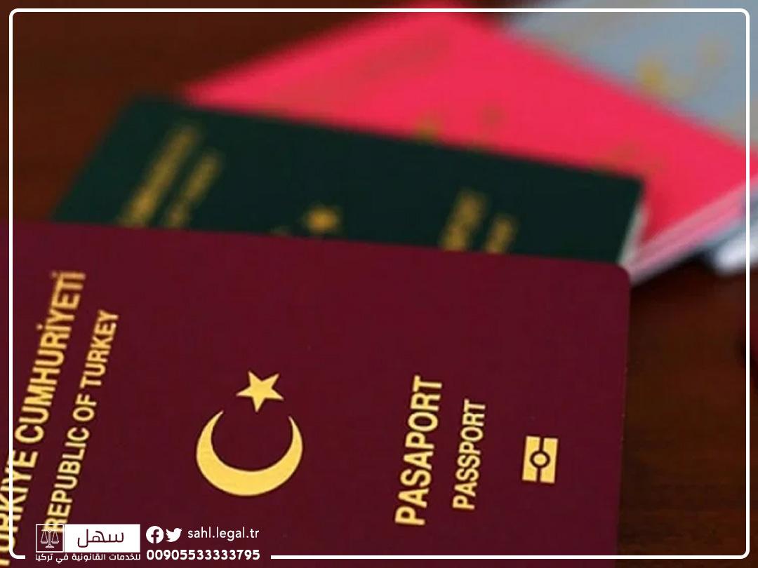 الحصول على الجنسية التركية عن طريق التقديم العام
