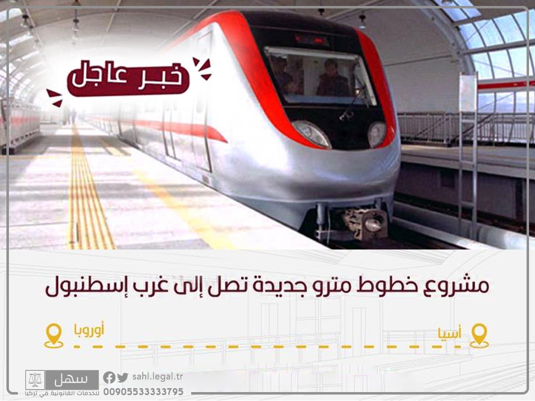 مشروع خطوط ميترو جديدة تصل حتى غرب اسطنبول
