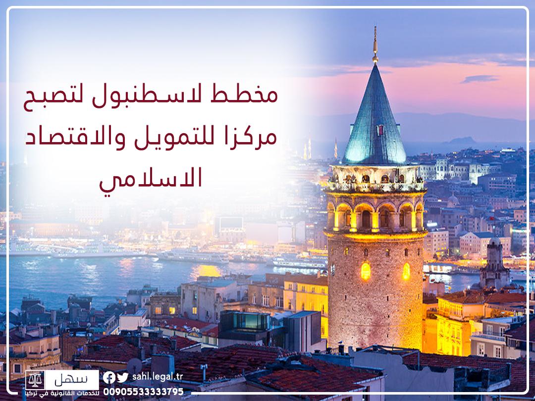مخطط لاسطنبول أن تكون مركزا للتمويل والاقتصاد الاسلامي...