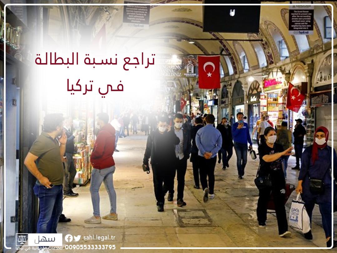 تراجع نسبة البطالة في تركيا