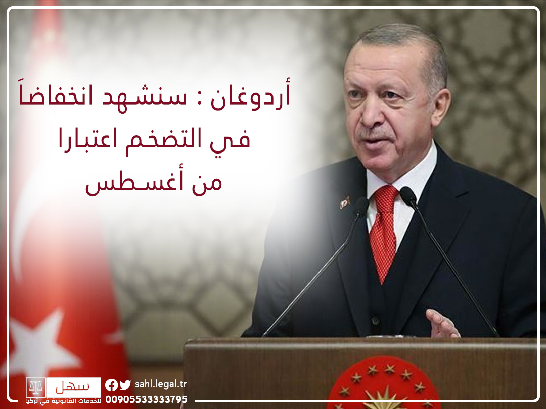 أردوغان : سنشهد انخفاضاَ في التضخم اعتباراً من أغسطس