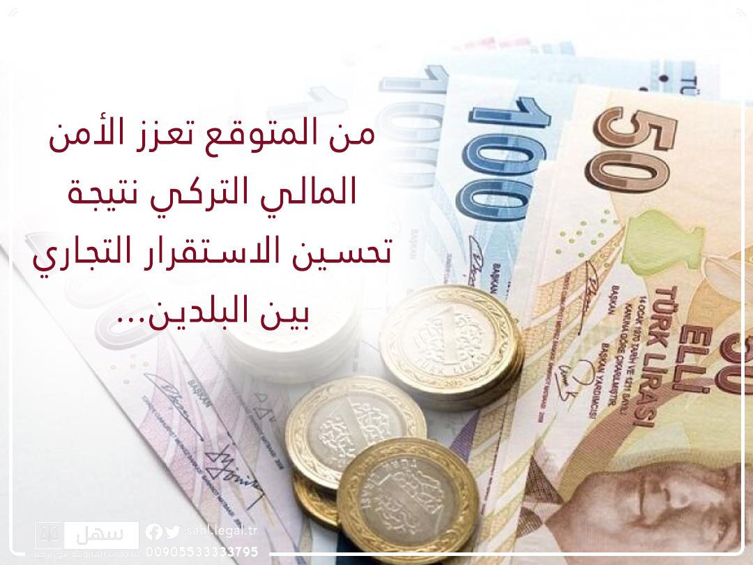من المتوقع تعزز الأمن المالي التركي نتيجة تحسين الاستقرار التجاري بين البلدين...