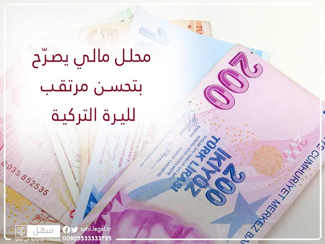 محلل مالي يصرح بتحسن مرتقب لليرة التركية
