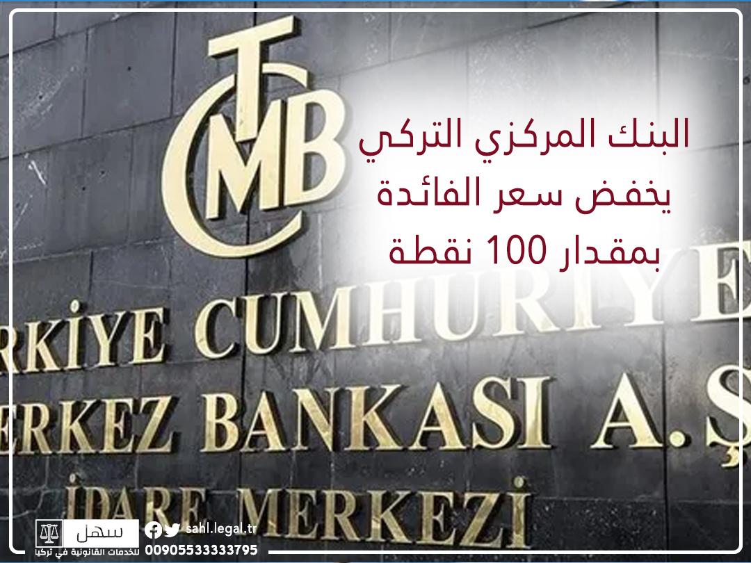 البنك المركزي التركي يخفض سعر الفائدة 100 نقطة...