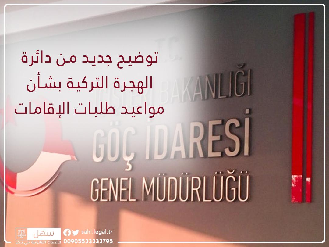 توضيح جديد من دائرة الهجرة التركية بشأن مواعيد طلبات الإقامات