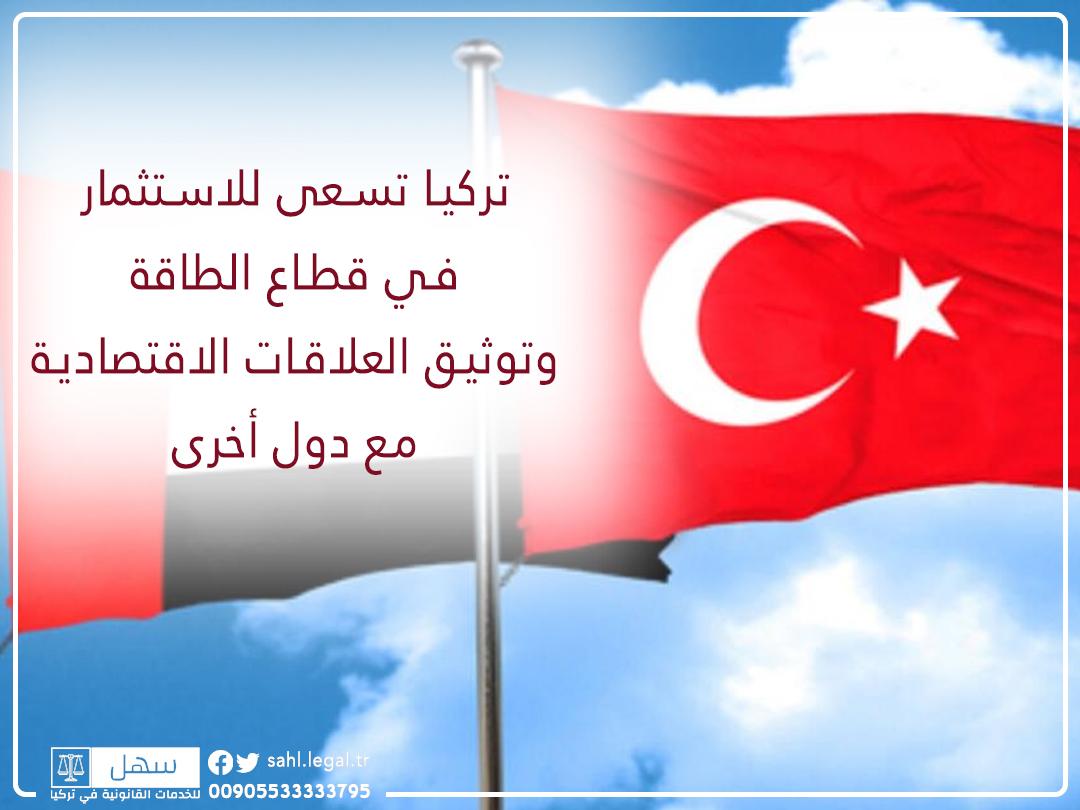 تركيا تسعى للاستثمار في قطاع الطاقة وتوثيق العلاقات الاقتصادية مع دول أخرى...