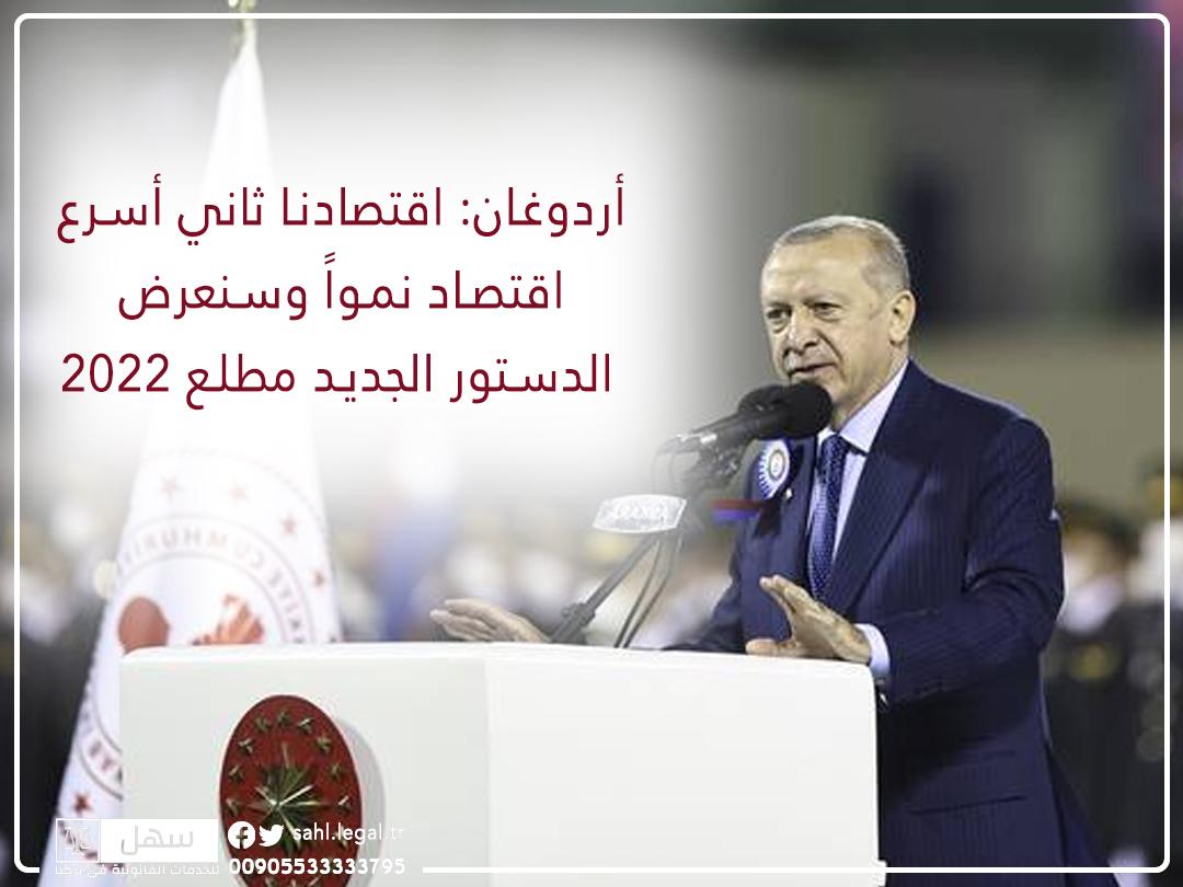 أردوغان: اقتصادنا ثاني أسرع اقتصاد نمواً وسنعرض الدستور الجديد مطلع 2022 ..