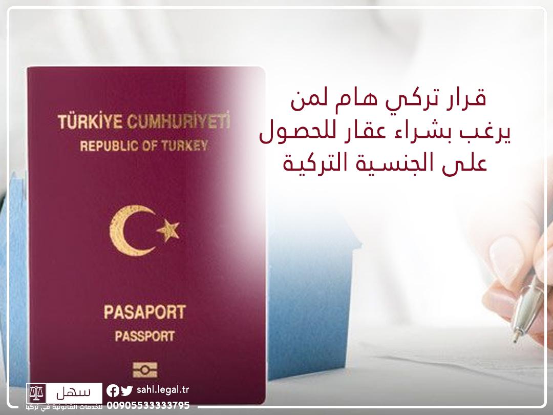 قرار تركي هام لمن يرغب بشراء عقار للحصول على الجنسية التركية