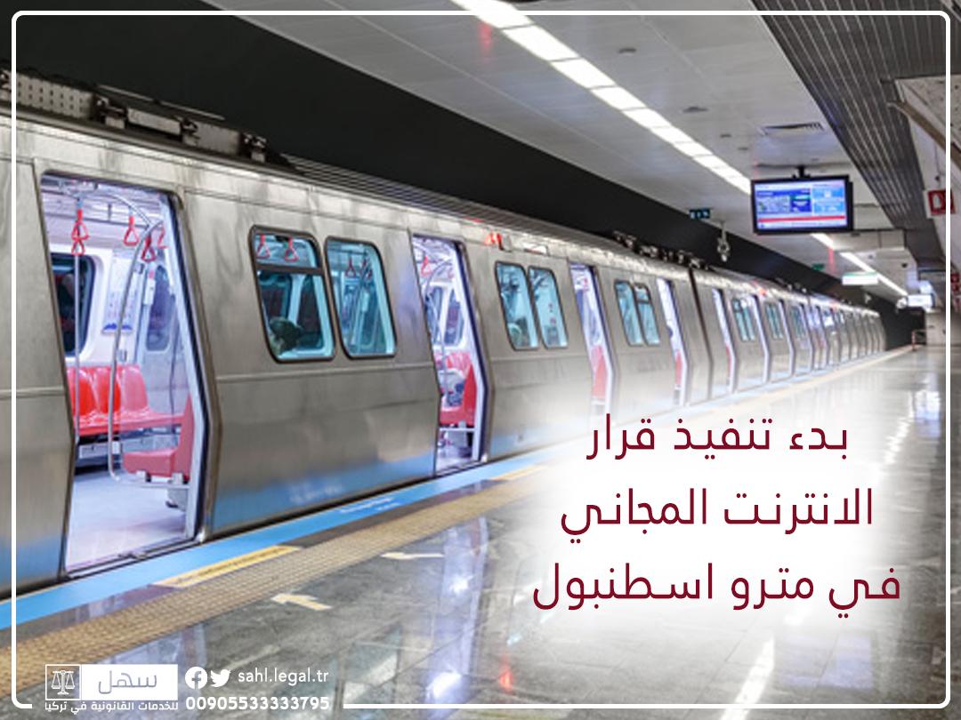 بدء تنفيذ قرار الانترنت المجاني في مترو اسطنبول